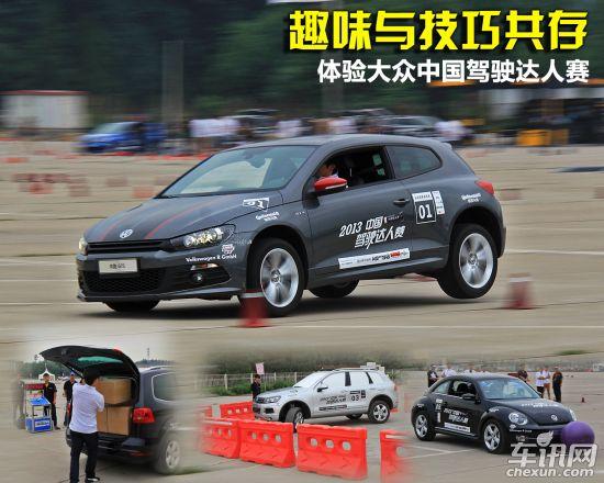 车子也能踢足球 大众达人赛趣味与技巧共存