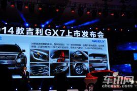 2014款吉利全球鹰GX7上市发布会