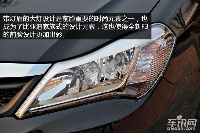 试驾全新比亚迪F3 1.5MT 配置给力 趋年轻化高清图片