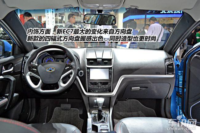 帝豪ec7什么发动机_吉利帝豪新EC7内饰及动力-车讯网