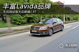 车讯网试驾大众朗境1.4T 丰富Lavida品牌