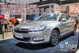 2014成都车展新车图解 东风雪铁龙C5 1.6T
