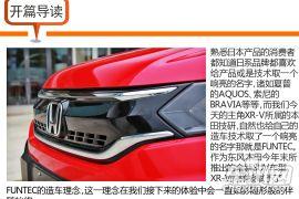 将FUNTEC融入血液之中 车讯网试驾东风本田XR-V