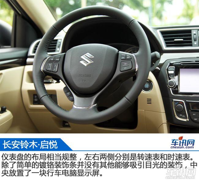 新车到店 铃木启悦竞争力介绍 以优势打动消费者    乐享型和尊享型均
