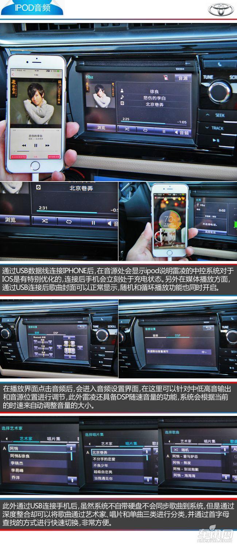 丰田雷凌车载cd改家用接线图