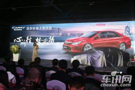 广汽丰田-新凯美瑞北京地区上市发布会