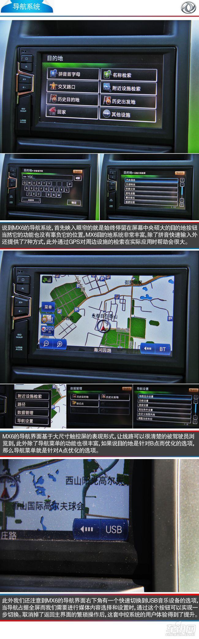 东风风度 东风风度MX6