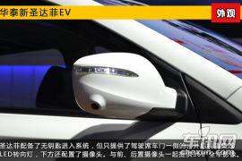 2015上海车展新车图解 华泰圣达菲纯电动版