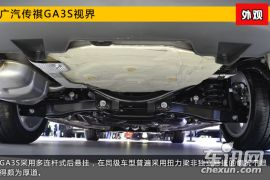 2015上海车展新车图解 广汽传祺GA3S视界