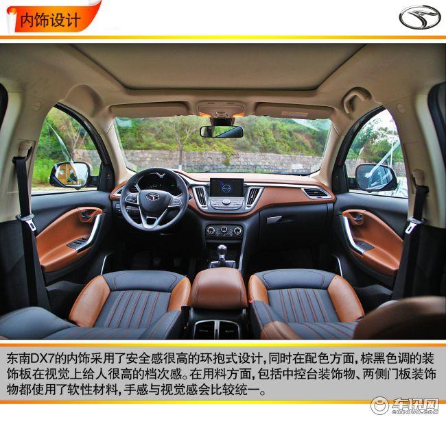 试驾东南DX7 内饰配置 -以潮流和科技打开市场 车讯网试驾东南DX7高清图片