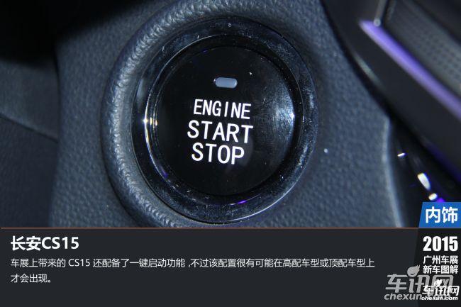2015广州车展新车图解