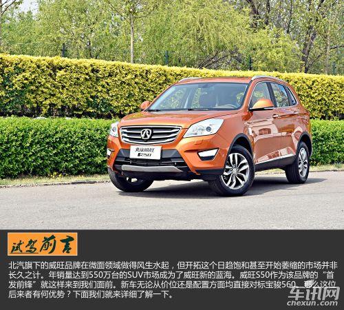 国产SUV新生力 车讯网试驾北汽威旺S50