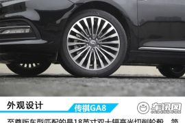 广汽乘用车-传祺GA8-至尊版320T