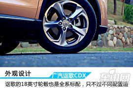 广汽讴歌-讴歌CDX-1.5T 两驱尊享版  ¥27.5