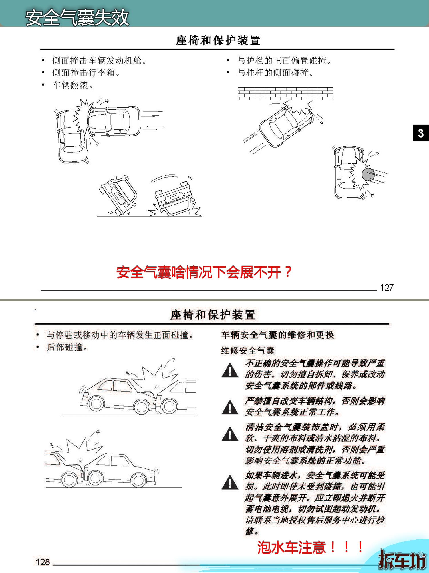 用车养护双离合 规范使用讲究多 拆47用车篇