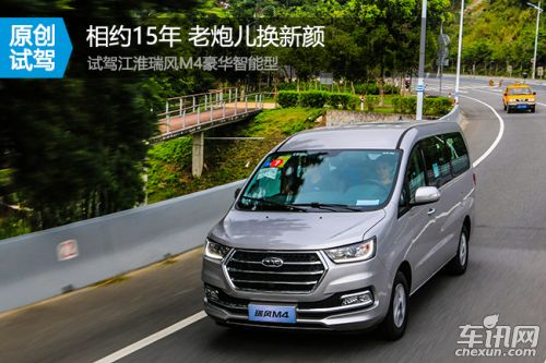 江淮汽车-瑞风M4-2.0L 手动智能豪华型 $12.98-【车型图解图片|汽车高清图片