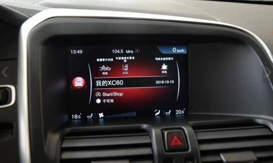 17款沃尔沃XC60报价 XC60最低价格哪里便宜