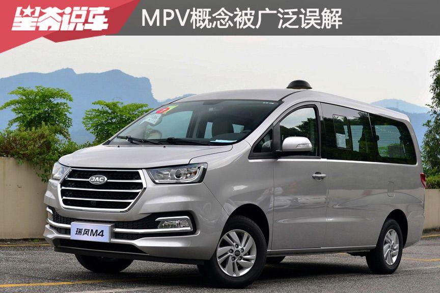 MPV概念被廣泛誤解 務實且經濟的家庭車