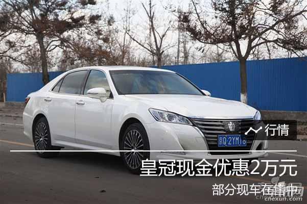 皇冠现金优惠2万元 部分现车在售