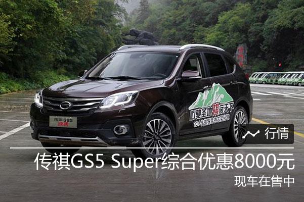 传祺GS5 Super优惠8000元