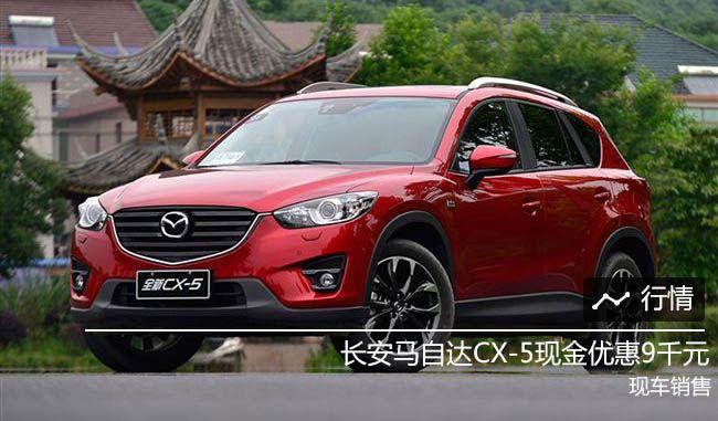 长安马自达CX-5现金优惠9千元 现车在售