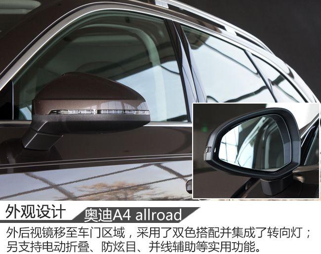 内外升级明显 实拍奥迪A4 allroad运动型