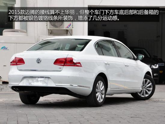 北京大众迈腾最新报价 2017款4s店让利中