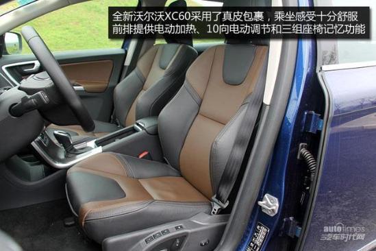 自由出行 莫忘初心 试驾全新沃尔沃XC60