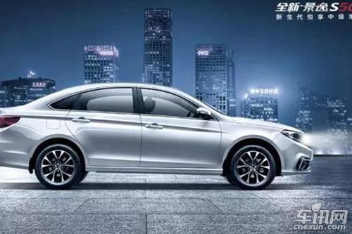 全新景逸S50于2月18日上市 搭载多种动力
