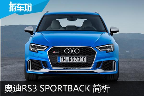 奥迪RS3 Sportback 国内价太坑 拆服务车报