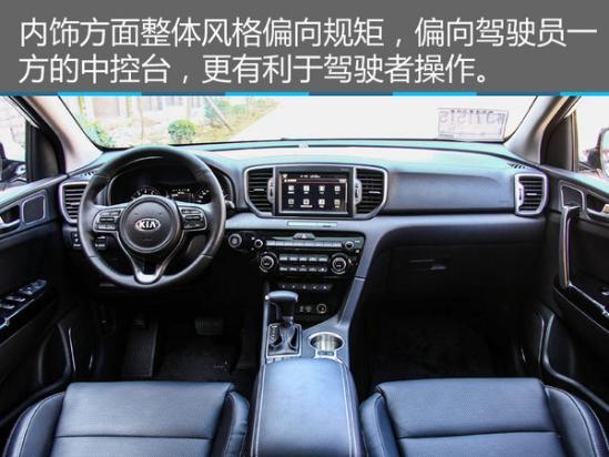 进步成就未来 东风悦达起亚KX5 2.0L试驾-图1