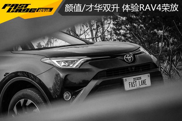 颜值/才华双升 体验一汽丰田RAV4荣放