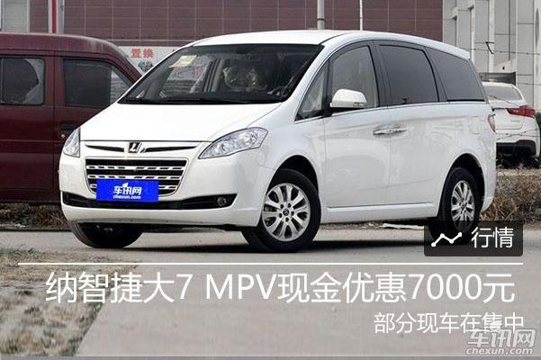 纳智捷大7 MPV现金优惠7000元 现车在售中