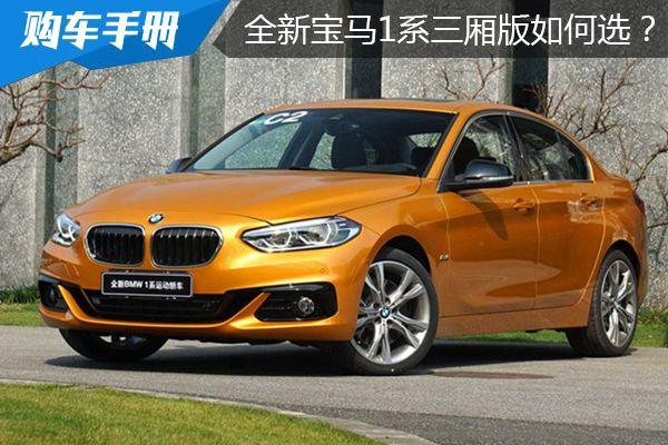 最便宜的BMW 全新宝马1系三厢版购车手册