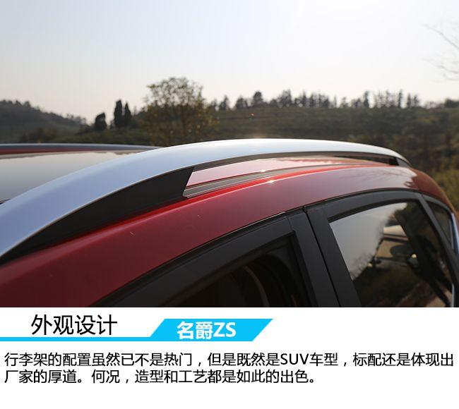 年轻人的标配 车讯网试驾名爵ZS互联网SUV