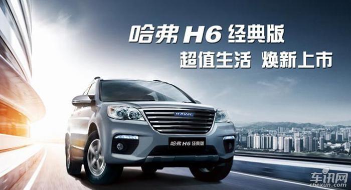 哈弗H6经典版正式上市 售8.88至11.18万元