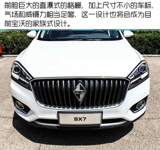 宝沃BX7哪里购车优惠 北京有限车 送车饰