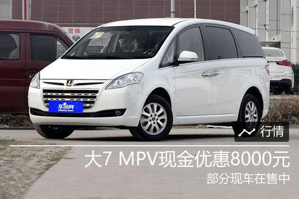 大7 MPV现金优惠8000元 店内现车在售中