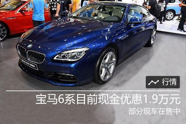 宝马6系目前现金优惠1.9万元 店内现车在售