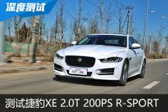 测试捷豹XE 2.0T 200PS R-Sport