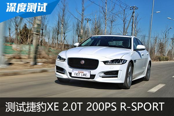 低配也疯狂,测捷豹XE 2.0T 200PS R-Sport
