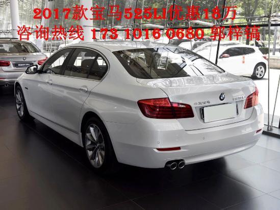 宝马5系高优惠宝马525Li豪华版优惠特卖促图片