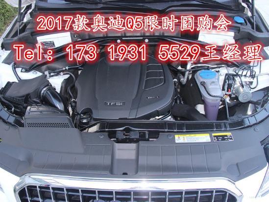 新款奥迪Q5春季大型团购会2017款奥迪Q5最新报价多少钱百公里油耗最新图片及配置最低价格24小时全国购车热线Tel:王经理