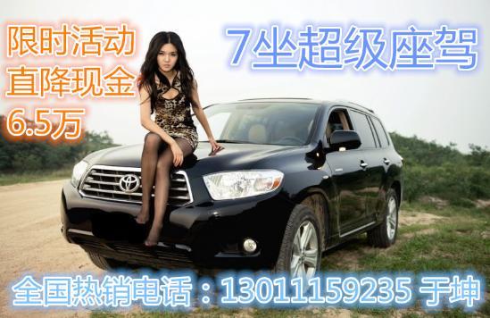 丰田汉兰达报价 优惠多少北京现车充足热销