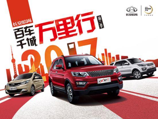 车型家用大7座SUV长安CX70T高清图片