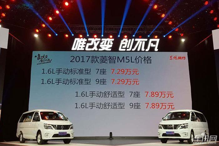 2017款风行菱智M5L上市  优惠活动进行中