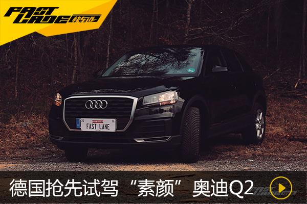"""小小SUV!德国抢先试驾""""素颜""""奥迪Q2"""
