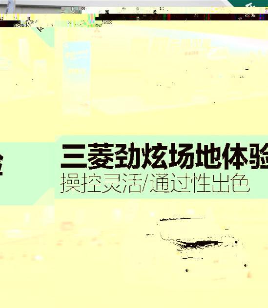 三菱劲炫asx最低价试驾2016款三菱劲炫