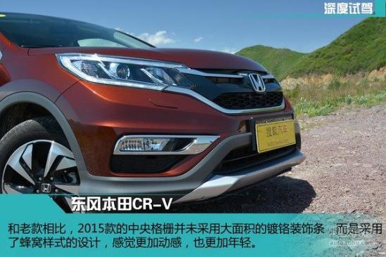 2015款本田CRV怎么样 更加贴近国人需求