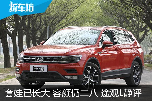 第五十二期 上汽大众途观L 车讯网chexun.com